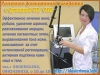 Передовые лазерные технологии в области  косметической медицины.